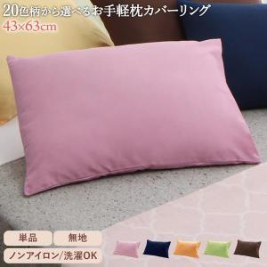 枕カバー 1枚 単品 無地 ピローケース ピローカバー 枕ケース 枕用カバー|harda-kagu