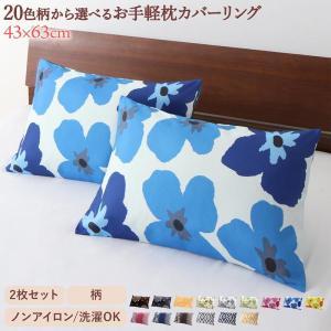 枕カバー 2枚組 柄 ピローケース ピローカバー 枕ケース 枕用カバー|harda-kagu