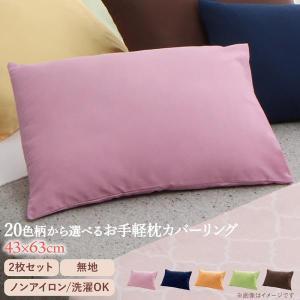 枕カバー 2枚組 無地 ピローケース ピローカバー 枕ケース 枕用カバー|harda-kagu
