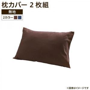 枕用カバー 2枚 枕カバー 2枚組 無地 まくらカバー まくらパッド まくら カバー ピロケース ピローケース|harda-kagu
