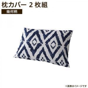 枕用カバー 2枚 枕カバー 2枚組 幾何柄 まくらカバー まくらパッド まくら カバー ピロケース ピローケース|harda-kagu