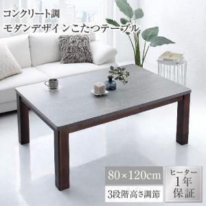 こたつ 長方形 コンクリート調 こたつテーブル モルタリート 4尺 長方形 80×120cm 幅120 モルタル調 長方形こたつ オシャレコタツ 北欧 省エネ ローテーブル|harda-kagu