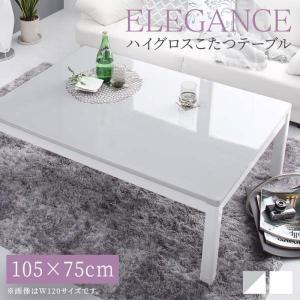 こたつ 鏡面 長方形 こたつテーブル MONOLIGHT 75×105cm 幅105 ハイグロス 鏡面仕上げ 長方形こたつ オシャレコタツ 北欧 省エネ ローテーブル|harda-kagu