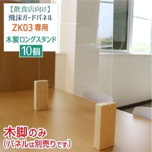 TZ-ZK-03専用木脚 10個 ※パネル別売り|harda-kagu