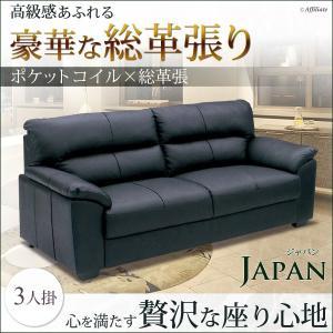 3人掛けソファ 幅183cm 総本革 ジャパンソファ ソファー 3人掛け 3人掛けソファー 3人がけソファ 三人掛けソファー 三人掛け チェア 椅子 レザー 応接室|harda-kagu