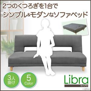 3人掛けリクライニングソファベッド 幅184cm 布張 ライブラ2 ソファーベッド ソファ ソファー 3人掛け 3人掛けソファー 新生活 1人暮らし|harda-kagu