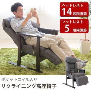 リクライニングチェア パーソナルチェア リクライニング 椅子 チェア 高座椅子 リクライニング高座椅子 フットレスト レバー式 木肘 1人掛け ソファ ソファー|harda-kagu