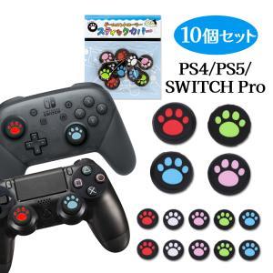 PS4 PS5 switchプロコン ゲームコントローラースティックカバー PS3 / Xbox 3...
