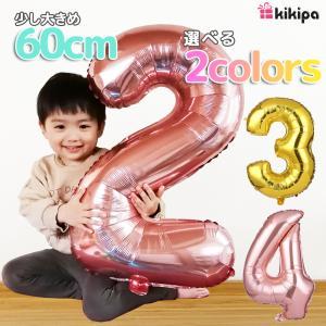 誕生日 飾り付け 数字バルーン 少し大きめ パーティグッズ室内装飾に kikipa