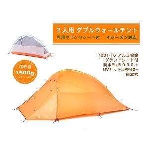 送料無料 2人用 ダブルウォールテント 激軽量1500g 4シーズン対応 コンパクト オレンジ|harebare-shop