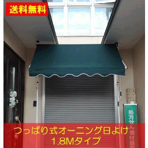送料無料 つっぱり式オーニングスクリーン 幅180CM UVカット 日よけ エコシェード 遮光 テント 突っ張り 簡易オーニング 防水 雨よけ パラソル|harebare-shop