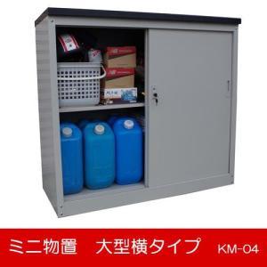 物置 大型横タイプ  収納庫 倉庫 鍵付き スチール 屋外  大容量 整理整頓すっきり KM04 送料無料|harebare-shop