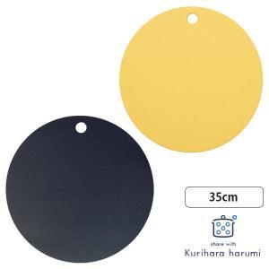 栗原はるみ まな板(丸) 大 35cm ネイビー・マスタード share with Kurihara...