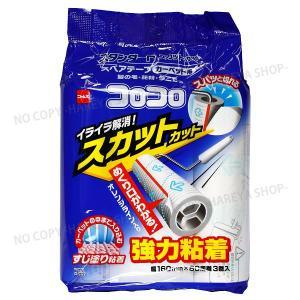 コロコロスペアテープ スタンダードSC1袋3巻...の関連商品7