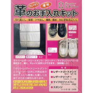 ラナパー革のお手入れキット 送料無料 レザートリートメントとクリーナーのセット商品 ラナパー正規品 hareya 02