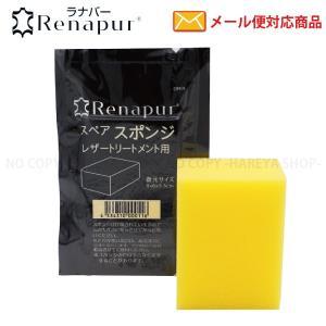 ラナパースポンジ 【8個までメール便OK!】 ラナパーに最適なスポンジ ラナパー正規品です