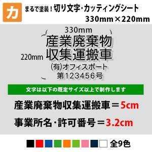 カッティングシート 切り文字 産廃 名入れ 業務用 車用 法人向け 330mm×220mm 全9色