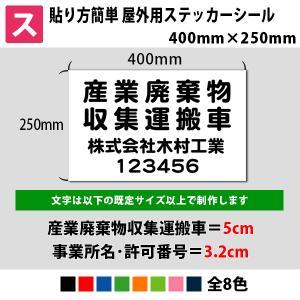 ステッカー シール 産廃 名入れ 業務用 車用 法人向け 400mm×250mm 全8色