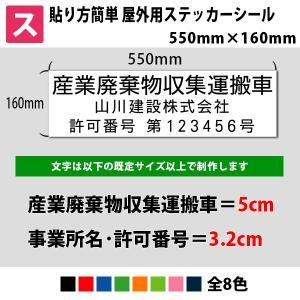 ステッカー シール 産廃 名入れ 業務用 車用 法人向け 550mm×160mm 全8色