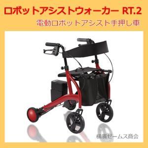 歩行車 介護用品 高齢者 ロボットアシストウォーカー RT.ワークス 送料無料|harika-gift