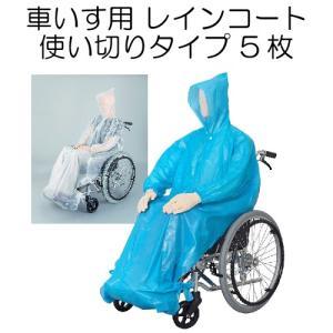 車いす用 レインコート 使い切りタイプ 5枚入り 介護用品|harika-gift