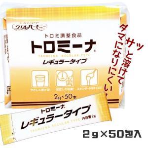 とろみ調整食品 トロミーナ レギュラータイプ 2g×50包入 1袋|harika-gift