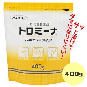 とろみ調整食品 トロミーナ レギュラータイプ  400g 1袋|harika-gift