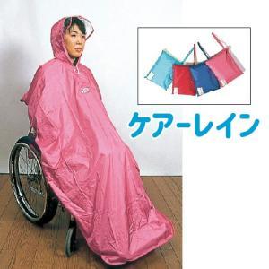 ケアーレイン【レインコート 車いす 雨具 雨の日でも安心】|harika-gift