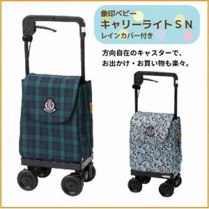 ショッピングカート  介護用品 象印ベビー キャリーライト SN 送料無料|harika-gift