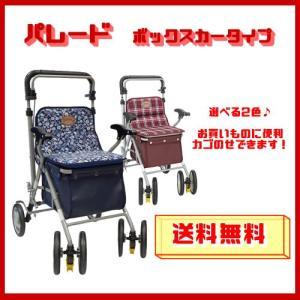 シルバーカー 介護用品 パレード ボックスタイプカー カゴ載せタイプ 送料無料|harika-gift