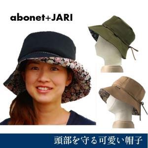 abonet+JARI ハットフラワー 4505-1920【特殊衣料】【介護用品】【頭部保護】【帽子】【保護帽】【アボネット】|harika-gift