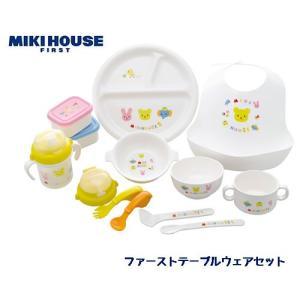 ミキハウスの食器セットです。離乳食作りにも便利! お子様の成長に合わせてお使いいただけます。    ...