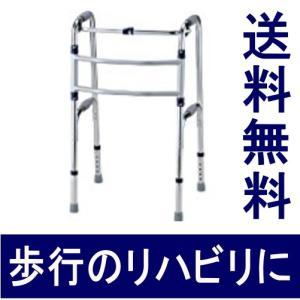 歩行器 介護用品 リハビリ 歩行補助 高齢者用 折りたたみ イーストアイ セーフティーアーム交互式 ハイタイプ KSAHR 送料無料|harika-gift