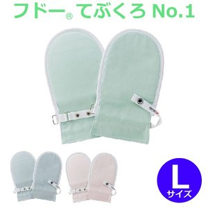 【L】フドーてぶくろNo.1 1双(2枚入り) 【てぶくろ】【介護用品】【介護用手袋】【竹虎】|harika-gift