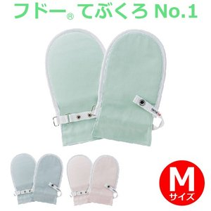 【M】フドー® てぶくろNo.1 1双(2枚入り) 【てぶくろ】【介護用品】【介護用手袋】【竹虎】|harika-gift