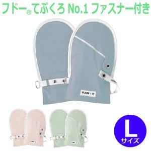 【L】フドー てぶくろNo.1 ファスナー付き 1双(2枚入り) 【てぶくろ】【介護用品】【介護用手袋】【竹虎】【ファスナー付き】|harika-gift