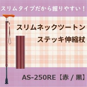 杖 ステッキ 伸縮 介護 マキテック スリムネックツートンステッキ 伸縮 赤/黒 AS-250RE|harika-gift