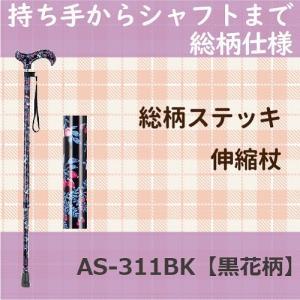 杖 ステッキ 伸縮 介護 マキテック 総柄ステッキ 伸縮 黒花柄 AS-311BK|harika-gift
