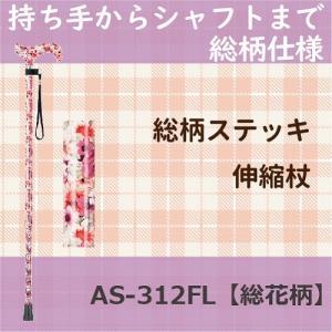 杖 ステッキ 伸縮 介護 マキテック 総柄ステッキ 伸縮 花総柄 AS-312FL|harika-gift