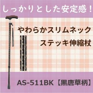 杖 ステッキ 伸縮 介護 マキテック やわらかスリムネックステッキ 伸縮 黒唐草柄 AS-511BK|harika-gift