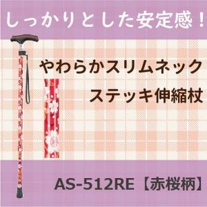 杖 ステッキ 伸縮 介護 マキテック やわらかスリムネックステッキ 伸縮 赤桜柄 AS-512RE|harika-gift