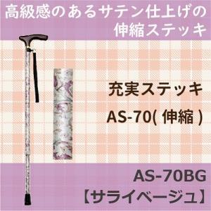 杖 ステッキ 伸縮 介護 マキテック 充実ステッキ 伸縮 サライベージュ AS-70BG|harika-gift