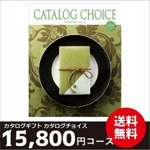 カタログギフト 15800円コース カタログチョイス ツイード 内祝い お返し 結婚内祝い 引き出物 出産内祝い 香典返し 快気 ギフトカタログ 父の日|harika-gift