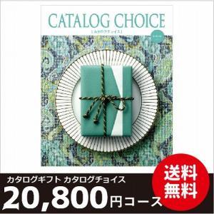 カタログギフト 20800円コース カタログチョイス ゴブラン 内祝い お返し 結婚内祝い 引き出物 出産内祝い 香典返し 快気 ギフトカタログ 父の日|harika-gift