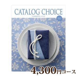 カタログギフト 4300円コース カタログチョイス ブロード 内祝い お返し 結婚内祝い 引き出物 出産内祝い 香典返し 快気 ギフトカタログ 父の日|harika-gift