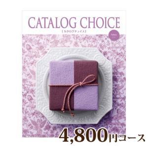カタログギフト 4800円コース カタログチョイス タフタ 内祝い お返し 結婚内祝い 引き出物 出産内祝い 香典返し 快気 ギフトカタログ 父の日|harika-gift