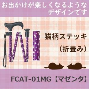 杖 ステッキ 折りたたみ 介護 マキテック 猫柄ステッキ 折畳み FCAT-01MG|harika-gift