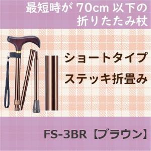 杖 ステッキ 折りたたみ 介護 マキテック ショートタイプステッキ 折畳み ブラウン FS-3BR|harika-gift