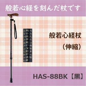 杖 ステッキ 伸縮 介護 マキテック 般若心経杖 伸縮 黒 HAS-88BK|harika-gift