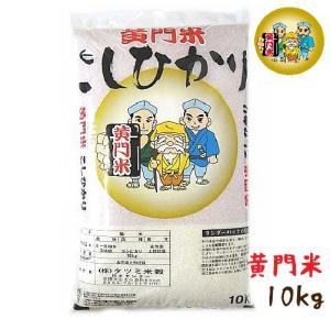 米 10kg コシヒカリ 茨城県産 黄門米 コシヒカリ 白米|harika-gift